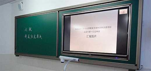 Beijing Middle School 105 connects devices with new intelligent system