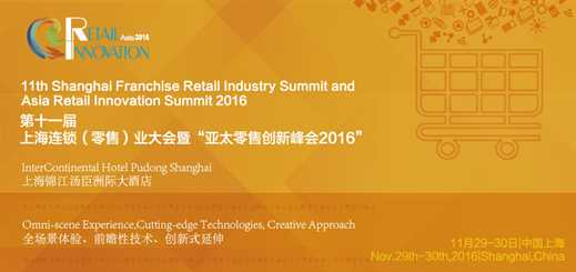 11th Asia Retail Innovation Summit 2016